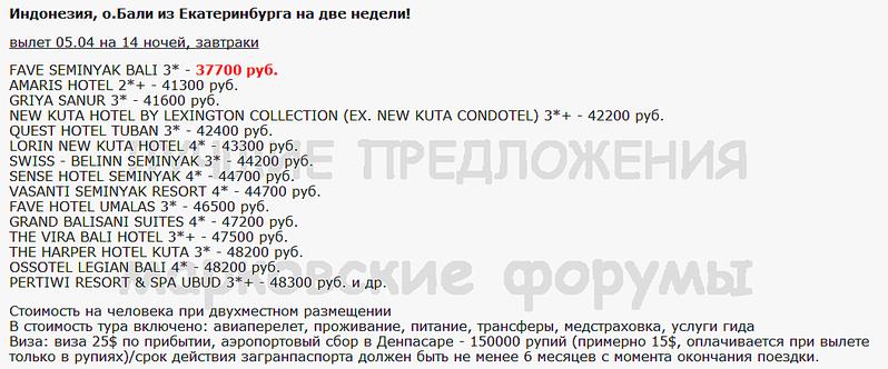 1053 X 438 51.0 Kb Предложения от туроператоров, специальные и просто интересные. Общая тема.