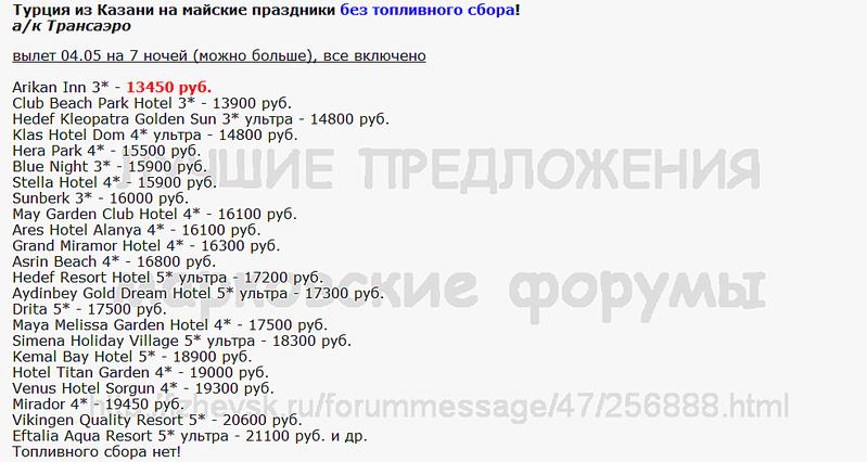 985 X 525 58.9 Kb Предложения от туроператоров, специальные и просто интересные. Общая тема.