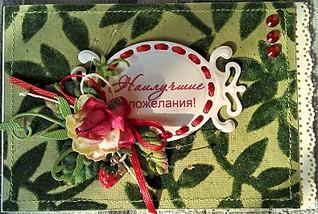 1580 X 1061 675.4 Kb Оригинальные открытки ручной работы для вас