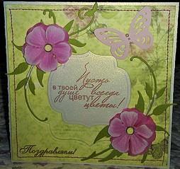 1549 X 1459 688.5 Kb Оригинальные открытки ручной работы для вас