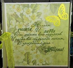 1375 X 1272 453.5 Kb 1342 X 1424 507.1 Kb Оригинальные открытки ручной работы для вас