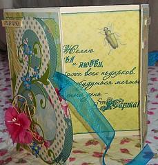 1366 X 1430 574.0 Kb 1552 X 1626 714.1 Kb Оригинальные открытки ручной работы для вас