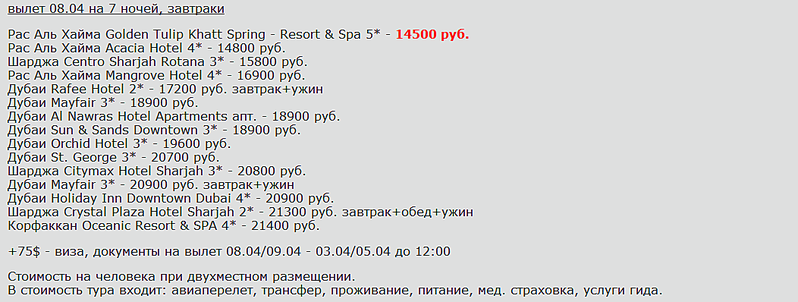 1052 X 398 43.0 Kb 1059 X 350 46.8 Kb Предложения от туроператоров, специальные и просто интересные. Общая тема.