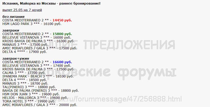 1056 X 540 58.9 Kb Предложения от туроператоров, специальные и просто интересные. Общая тема.