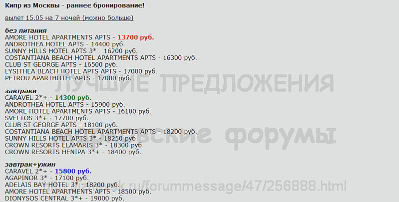 1058 X 536 63.0 Kb Предложения от туроператоров, специальные и просто интересные. Общая тема.