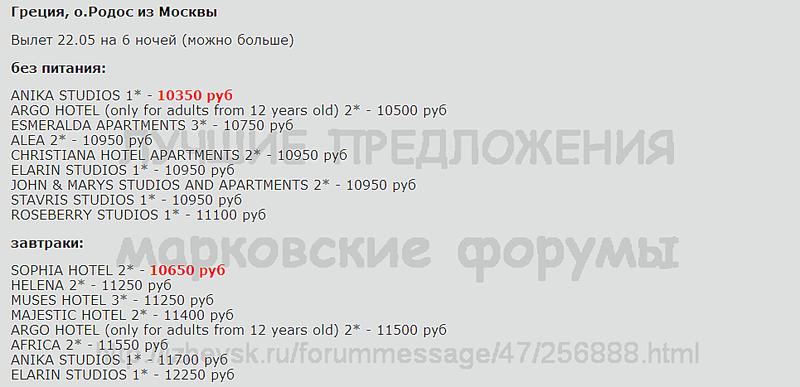 965 X 467 49.2 Kb Предложения от туроператоров, специальные и просто интересные. Общая тема.