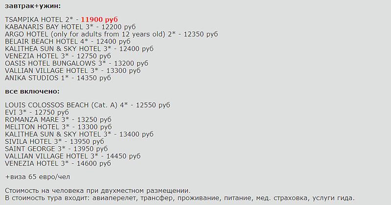 965 X 506 38.3 Kb 965 X 467 49.2 Kb Предложения от туроператоров, специальные и просто интересные. Общая тема.