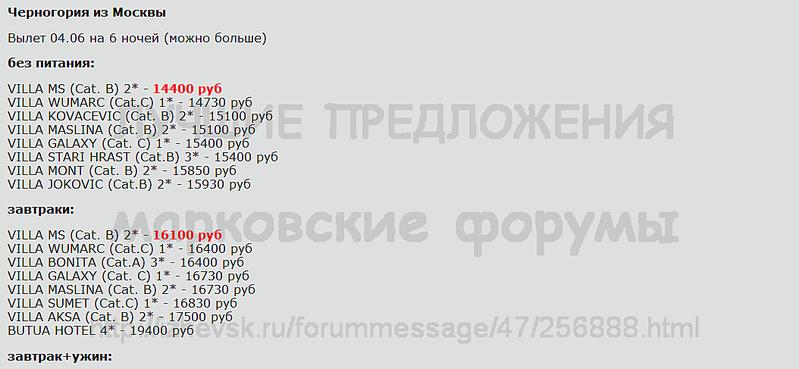 1054 X 487 51.9 Kb Предложения от туроператоров, специальные и просто интересные. Общая тема.