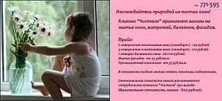 1291 X 585 209.0 Kb Помыть окна