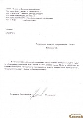707 X 999  81.3 Kb ЖК 'Байкал'