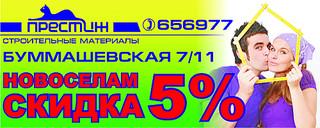 1000 X 400 279.6 Kb Акции, скидки, подарки в магазинах Ижевска