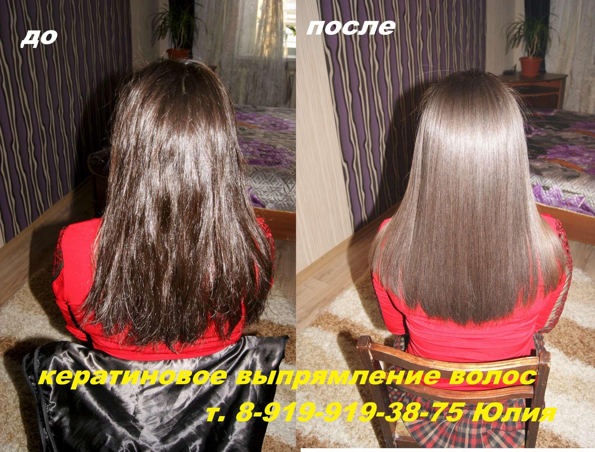 Кератиновое выпрямление волос estel