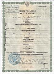 1920 X 2624 918.9 Kb Дамир Кагиров, 3 года, ДЦП. Ижевск.