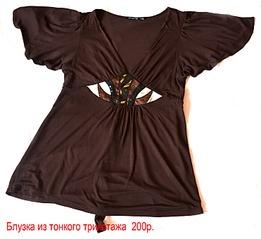 1482 X 1360 844.8 Kb 1706 X 1346 322.3 Kb 1920 X 1215 383.7 Kb 240 x 240 Продажа одежды для беременных б/у
