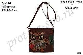 800 X 533 72.8 Kb 800 X 533 92.4 Kb Эксклюзив.кожаные сумки, с аппликациями. РАЗДАЧИ 8,9.04.