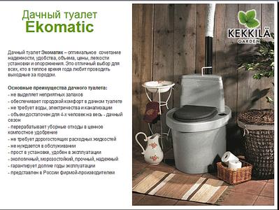 703 X 528 456.9 Kb спрос! сухие туалеты, компостеры для огорода, дачи