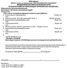 1920 X 1957 419.8 Kb Участки в Орловском