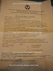 1536 X 2048 768.2 Kb 1536 X 2048 945.2 Kb 599 X 611 107.0 Kb 400 X 546 52.7 Kb Сбор средств на обследование Даниила Шигапова (1год.)