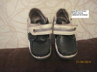 1920 X 1440 280.1 Kb Продажа детской обуви б/у