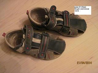 1920 X 1440 280.6 Kb 1920 X 1440 280.1 Kb Продажа детской обуви б/у