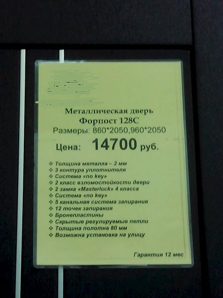 768 X 1024 114.4 Kb Где заказать стальную дверь?