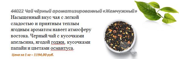 630 x 207 У САМОВАРА... чай,кофе,конфеты,варенье,сиропы..N4= оплачиваем=