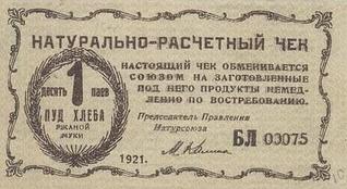 613 X 335 152.8 Kb Бонистика