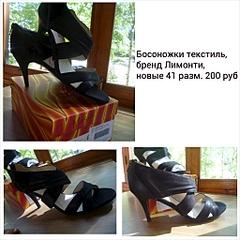 1024 X 1024 558.0 Kb ПРОДАЖА обуви, сумок, аксессуаров:.НОВАЯ ТЕМА:.
