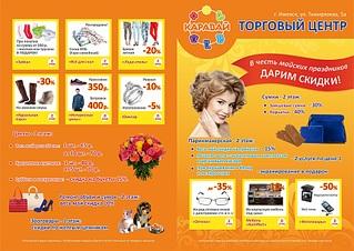 1920 X 1358 680.8 Kb Акции, скидки, подарки в магазинах Ижевска