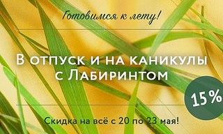 551 X 331  47.5 Kb Лабиринт.ру. Вопросы и ответы.
