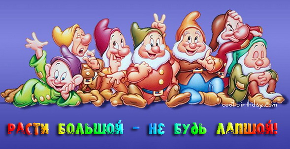 Поздравления от 7 гномов