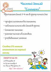 1185 X 1665 541.1 Kb Частные детские сады и развивающие центры