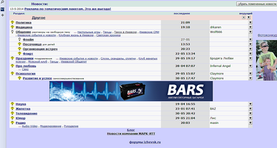 1234 X 661 186.1 Kb Набираем модераторов на форум izhevsk.ru, марковские форумы. Заявки до 1.06.