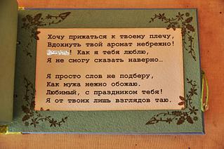 1920 X 1275 317.4 Kb Подарки ручной работы
