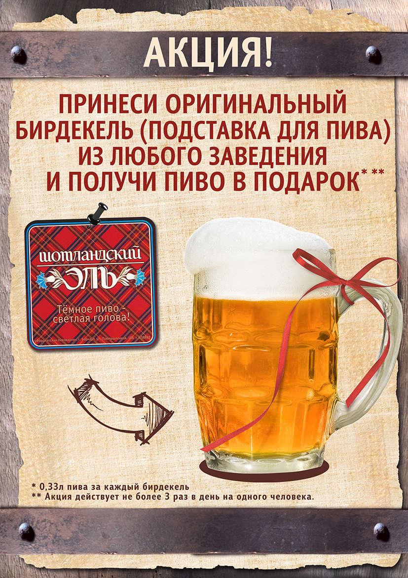 редакции постер с пивом в подарок просчитывала заранее