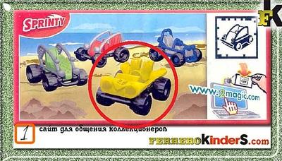 700 X 399 172.0 Kb 'Обмен игрушками из Киндер сюрпризов'