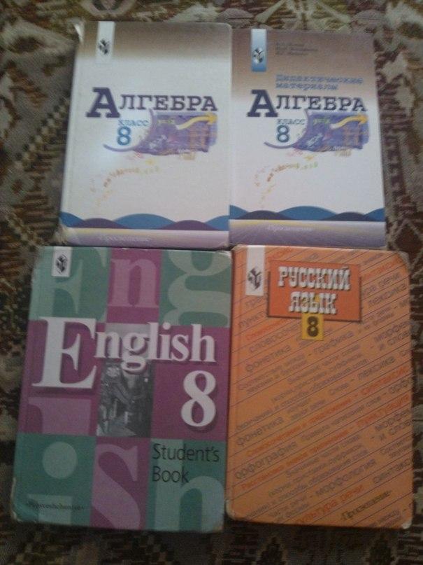 5 учебник школьный решебник математика класса академический