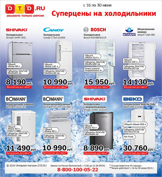 800 X 873 319.2 Kb <DTD.ru - Дешевле Только Даром!> Маркет в Ижевске
