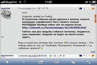 604 X 403  58.9 Kb Догхантеры - миф или они реально больны?