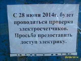 1920 X 1440 208.9 Kb СНТ 'Нефтяник-1'