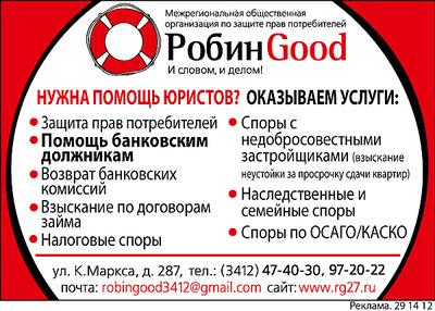600 X 429 170.1 Kb Помощь банковским должникам!
