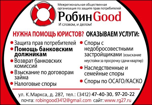 600 x 415 Помощь банковским должникам!