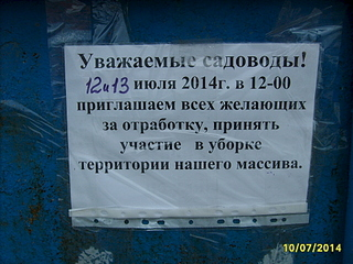 1920 X 1440 199.1 Kb СНТ 'Нефтяник-1'