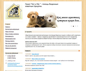 1088 X 899 600.1 Kb Официальная тема приюта 'Кот и Пёс': наши питомцы ждут любой помощи! и свою семью!