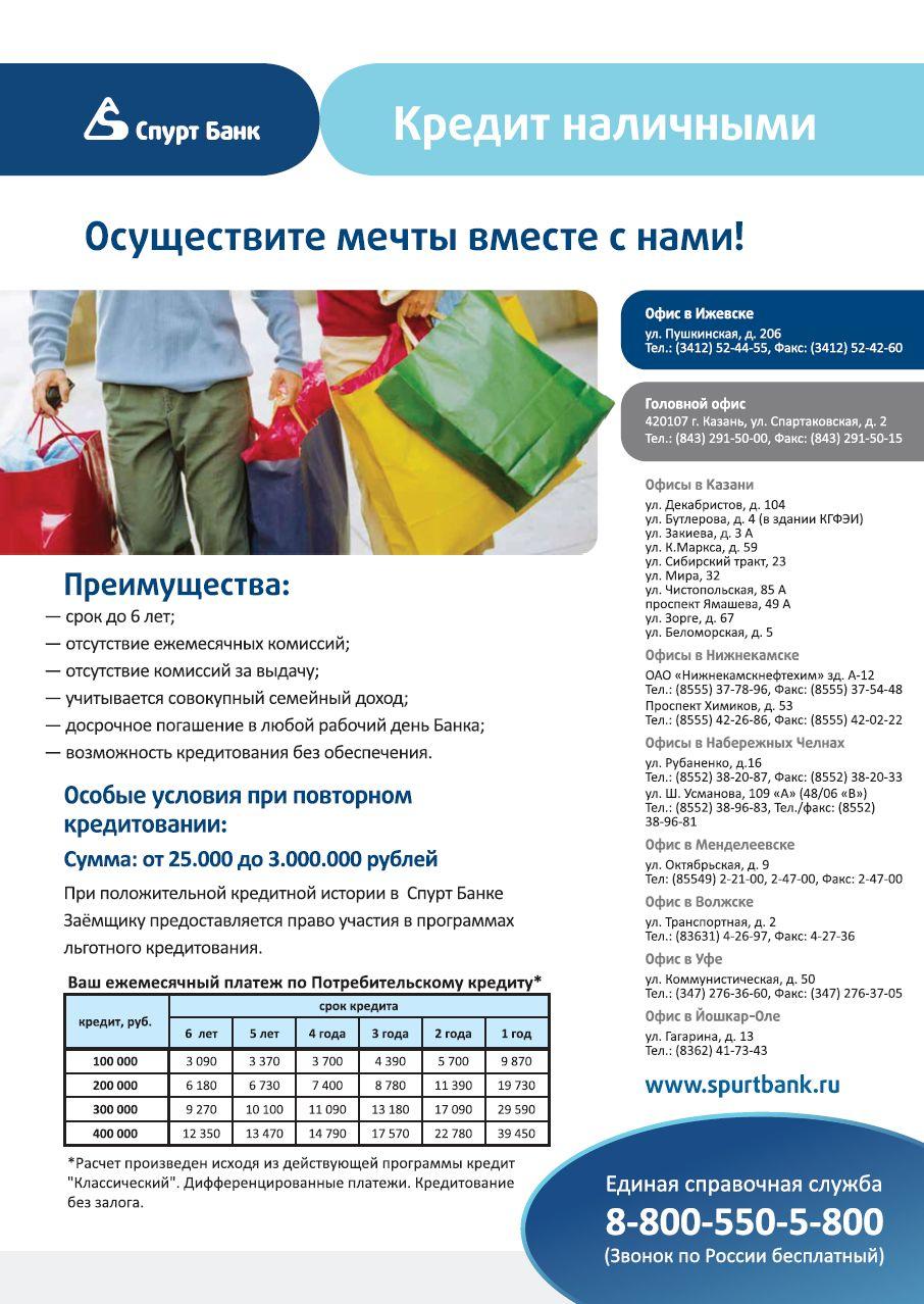Кредит 700 000 рублей на 5 лет