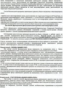 1920 X 2669 785.1 Kb 1920 X 2756 802.9 Kb Болталка для соседей ул.Дзержинского,62
