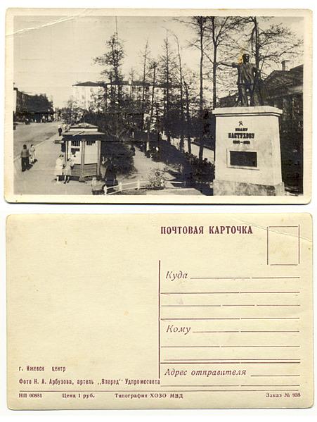 1920 X 2550 389.2 Kb Как жил и развивался Ижевск