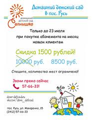 1920 X 2484 450.1 Kb Частные детские сады и развивающие центры