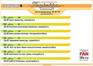 1707 X 1212 569.5 Kb Автомобильный кинотеатр 'Парковка'