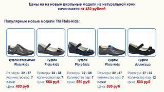 715 X 403  53.6 Kb от А до Я Детская, подростковая обувь. Собираем